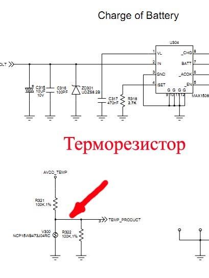 и наш терморезистор он же