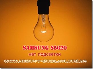 s5620 нет подсветки