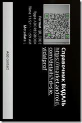 Barcode Scanner2