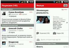 Афиша на Android