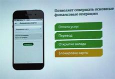 Сбербанк России для iPhone