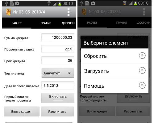 Кредитный калькулятор для Андроид