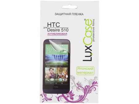 Купить Пленка защитная антибликовая Lux Case для HTC Desire 510