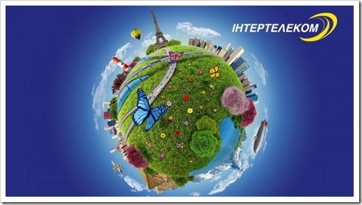 Беспроводной интернет WI-FI от Интертелеком