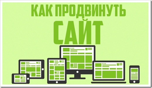 Методы бесплатного продвижения сайта