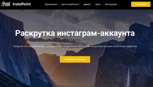 instapoint.com.ua