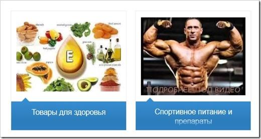 Интернет-гипермаркет для приобретения продукции, способствующей укреплению здоровья