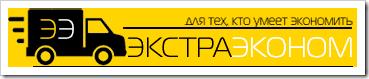 грузоперевозки в Киеве от exstraeconom