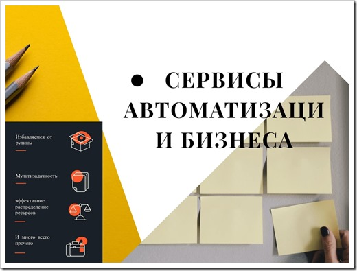 Сервисы для автоматизации бизнеса